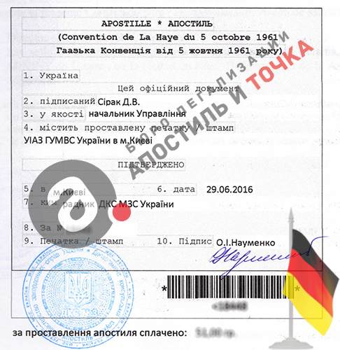 Apostille in Ministry of Foreign Affairs for Germany