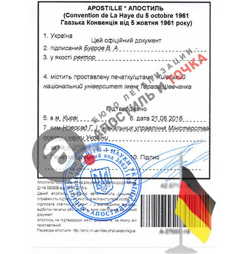 Apostille of Ministry of Education and Science for Germany