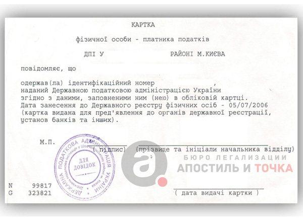 инн что это такое украина оформить кредит в сбербанке для малого бизнеса