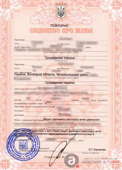 how to recover marriage certificate Ukraine