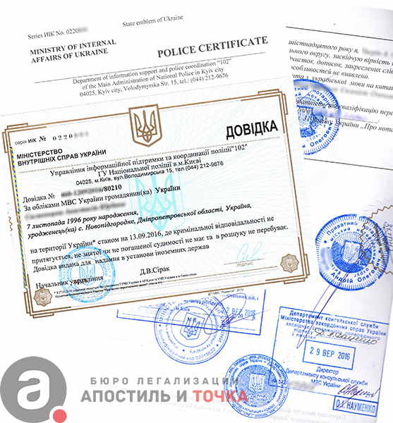Legalization of police clearance certificate  How to