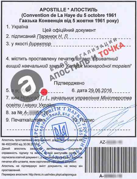 Example of apostille stamp apostille examples of different sample apostille of ministry of education of ukraine yelopaper Image collections